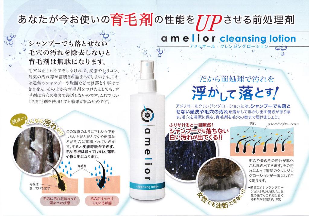 アルマダ アメリオール クレンジングローション あなたが今お使いの育毛剤の性能をupさせる前処理剤
