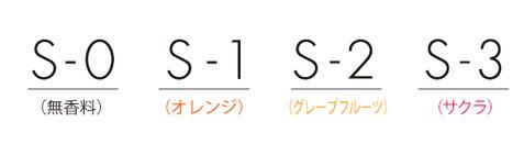 S-0(無香料) S-1オレンジ S-2グレープフルーツ S-3サクラ