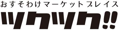 おすそわけマーケットプレイス【ツクツク!】メールマガジン